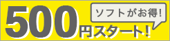 ソフト500円スタート