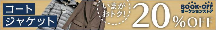 コートジャケット