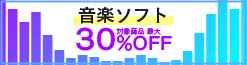 音楽ソフト30%OFF