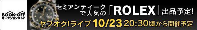 10/23夜にヤフオクライブ開催!