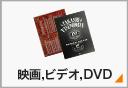 BOOKOFFオークションストア 映画DVD