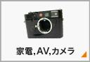 BOOKOFFオークションストア 家電AVカメラ