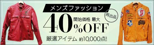 メンズファッション40%OFF(0117_men_512_150.png)