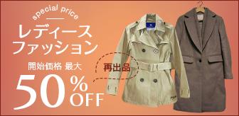 レディースファッション50%OFF(0117_women_336_164.png)