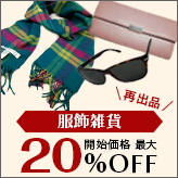 服飾雑貨20%OFF(0117_zakka_164_164.png)