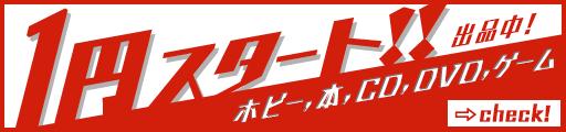1円スタート出品中!