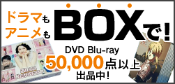 DVDBlu-rayのBOX