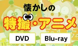 特撮モノ DVD/Blu-ray