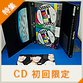CDの初回限定