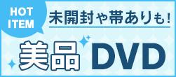 美品DVD