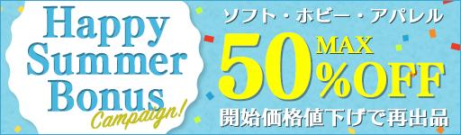 ソフト・ホビー・アパレル最大50%OFF