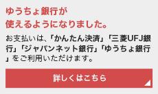 ゆうちょ銀行が使えるようになりました(info_02.png)