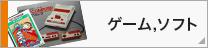 BOOKOFFオークションストア テレビゲーム(nav02.png)