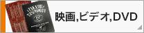 BOOKOFFオークションストア 映画DVD(nav05.png)