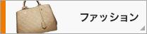 BOOKOFFオークションストア ファッション(nav06.png)