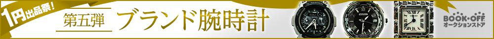 1円出品祭!