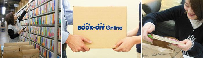 ブック オフ オンライン 本を売るならBOOKOFF(ブックオフ)