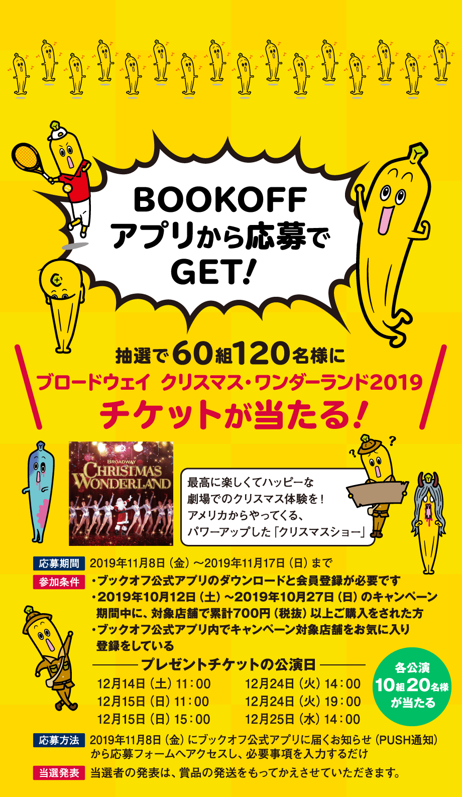 BOOKOFFアプリから応募でGET!