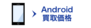 Android買取価格