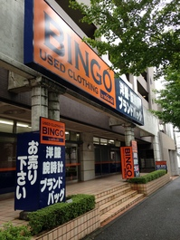 BINGO 青葉つつじが丘店